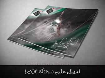 Ahzan Ashora'a 33h-2 by HasanMHM