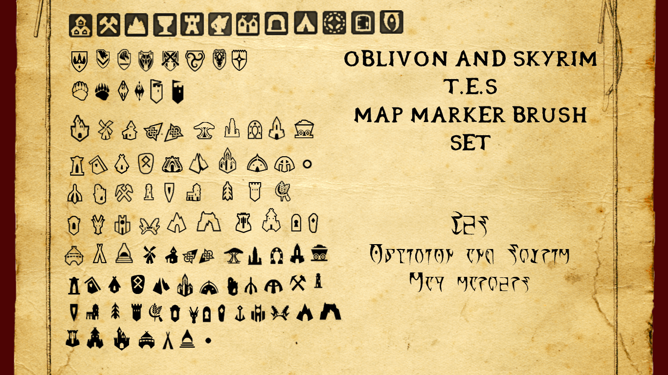 Oblivion and Skyrim Map Marker Brush Set by ... on elder scrolls map, forza 2 map, thief 4 map, dragon mountain map, morrowind map, kingdoms of amalur map, tales of vesperia map, divinity ii map, the lego movie map, fable 2 map, knights of the nine map, far cry 2 map, the hunger games map, snowpiercer map, daggerfall map, fortress map, skyrim map, dark skies map, the reckoning map,