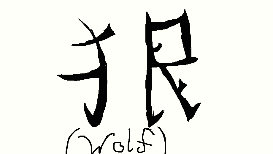 Chinese Symbol For Wolf Choice Image Free Symbol And Sign Meaning