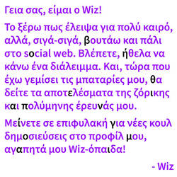 Yet another wiz promo