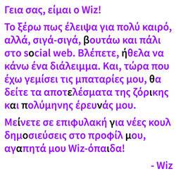 Yet another wiz promo by wizfrikiman