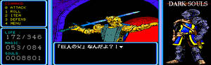 DS PC-8801 animated