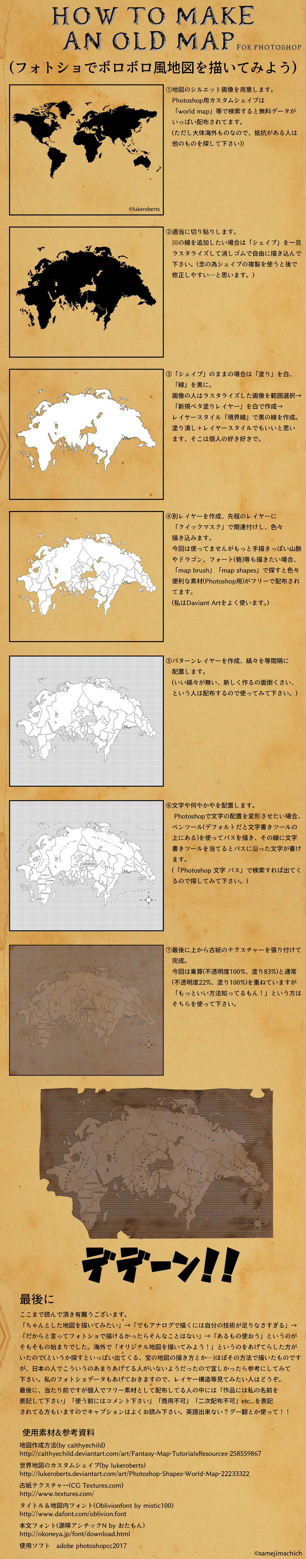 how to make an old map (mainly, for japanese) by samejimachich