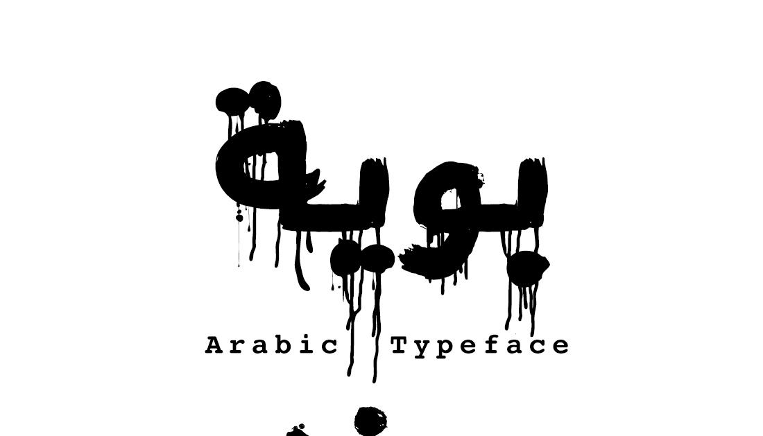 تحميل العربي
