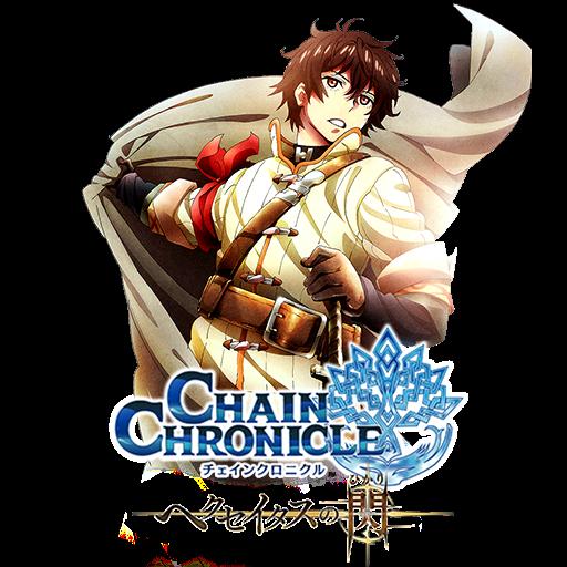 """Képtalálat a következőre: """"Chain Chronicle png"""""""