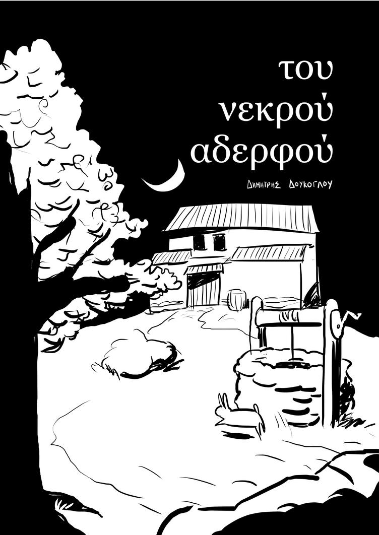 tou nekrou aderfou comic by DukeOGlue