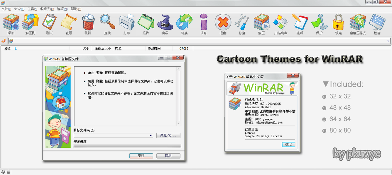 Cartoon Themes for WinRAR by pkuwyc