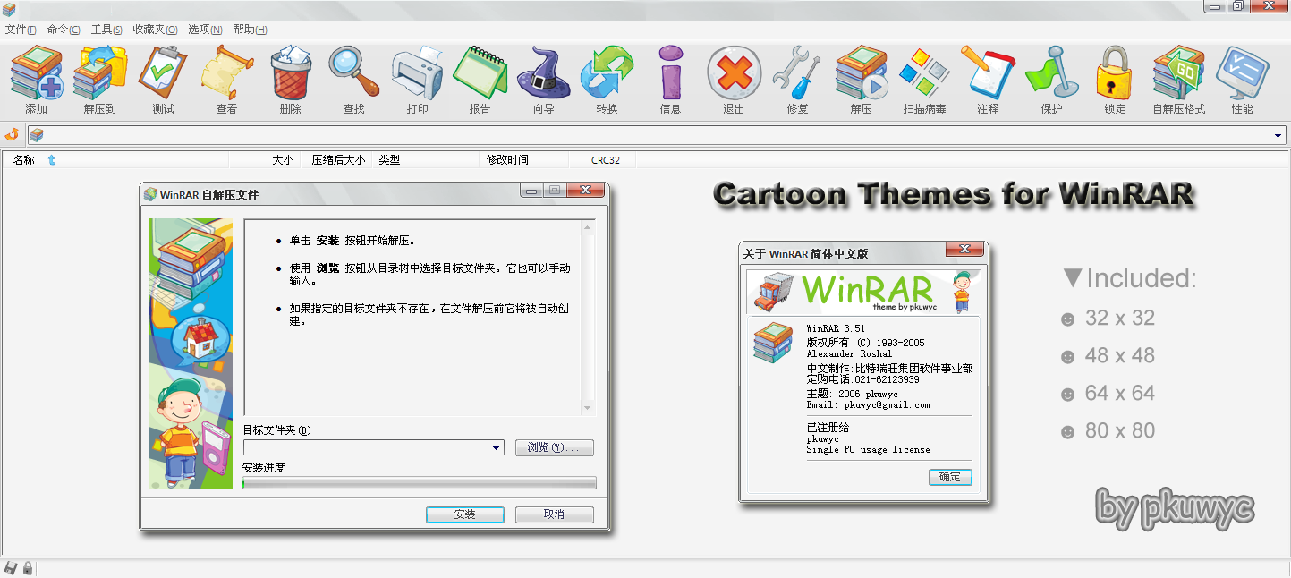 Cartoon Themes for WinRAR by pkuwyc