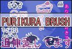 PURIKURA BRUSH
