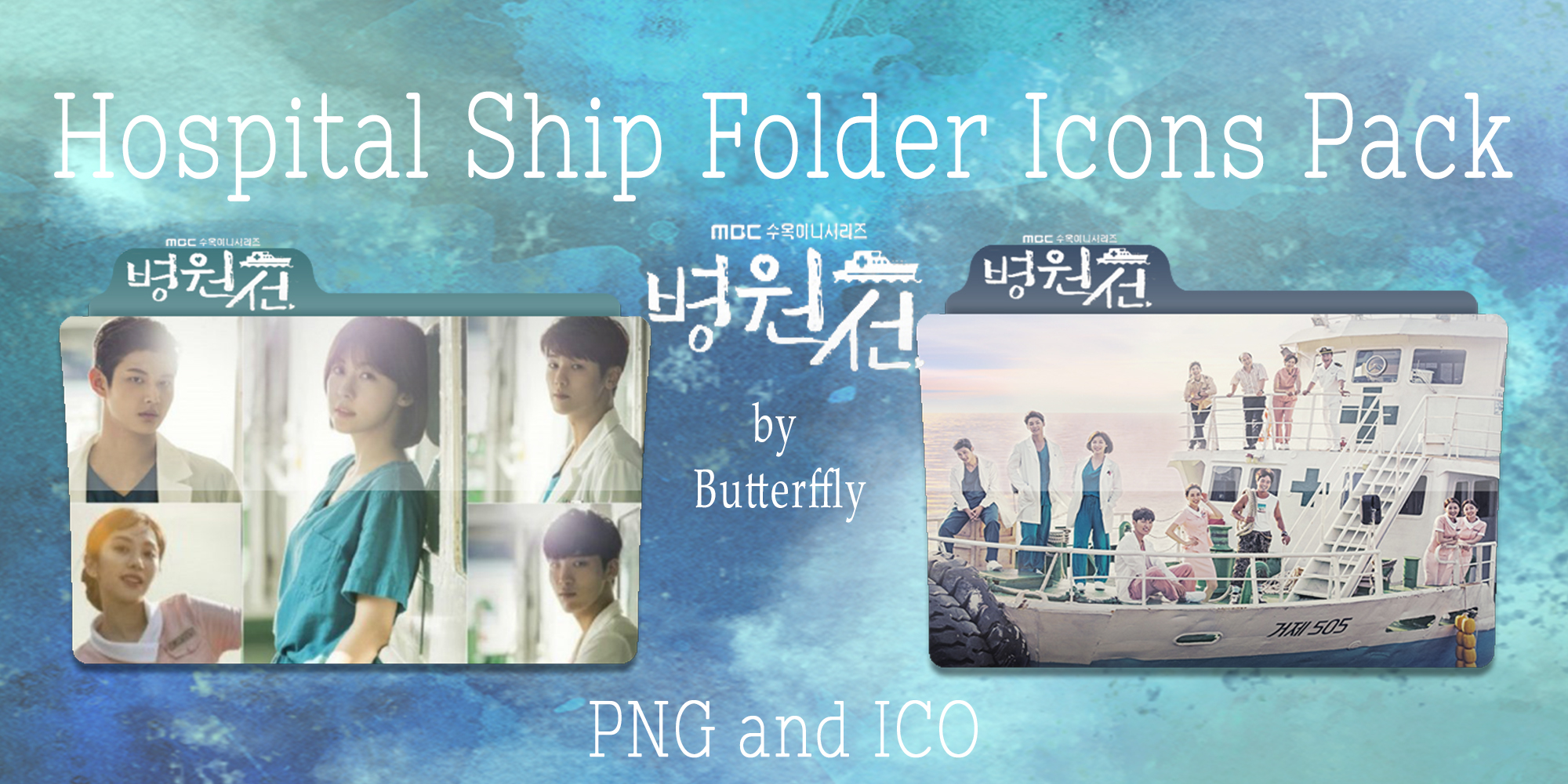K-Drama Hospital Ship Folder Icon Pack PNG and Ico by