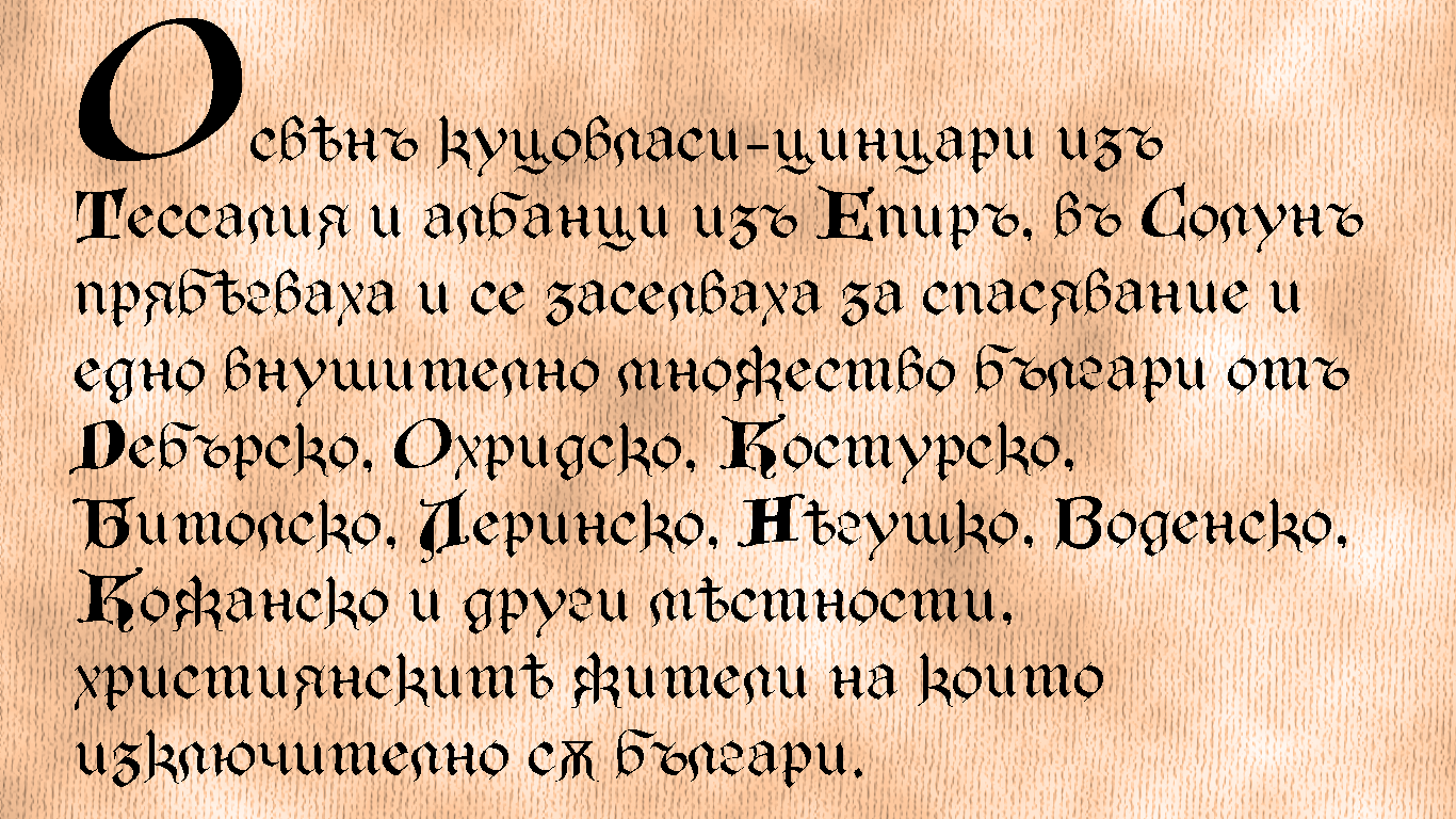 Cyrillic Blackletter (Gothic) Font by kommit on DeviantArt