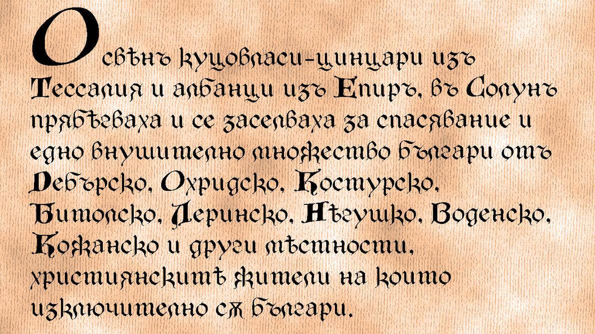 Cyrillic Blackletter (Gothic) Font by kommit on DeviantArt