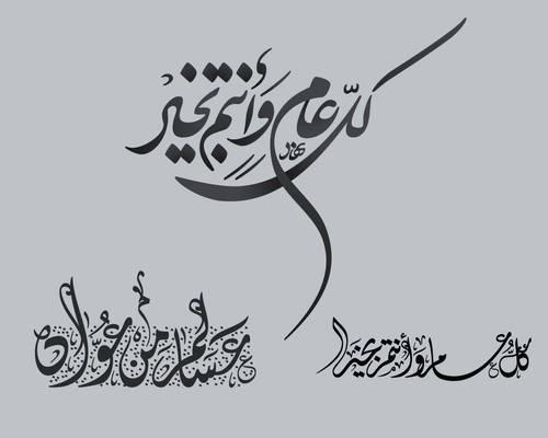 Eid Greeting free EPS victor file