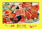 Vintage food pngs 11P