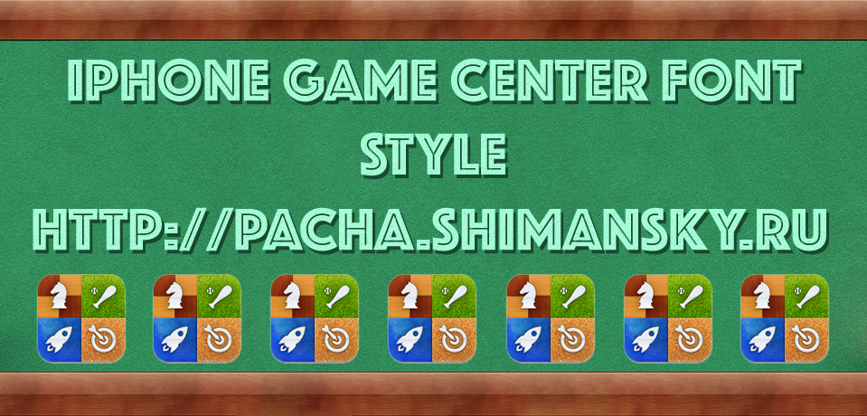 iPhone Game Center Font Style
