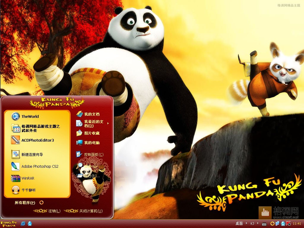 Kung Fu Panda XP