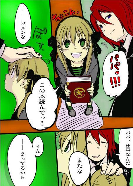 Maka-Spirit Comic by inuyashalover1213