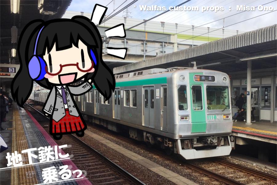 [Walfas]Misa Ono - Chikatetsu ni noru! (props) by tsunetake1012