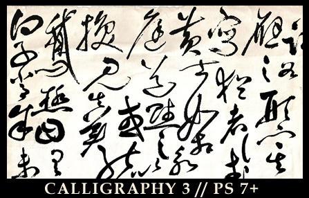 Calligraphy III - PS7+