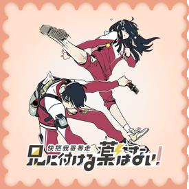 Ani ni Tsukeru Kusuri wa Nai! ICO + PNG by Ritshiro