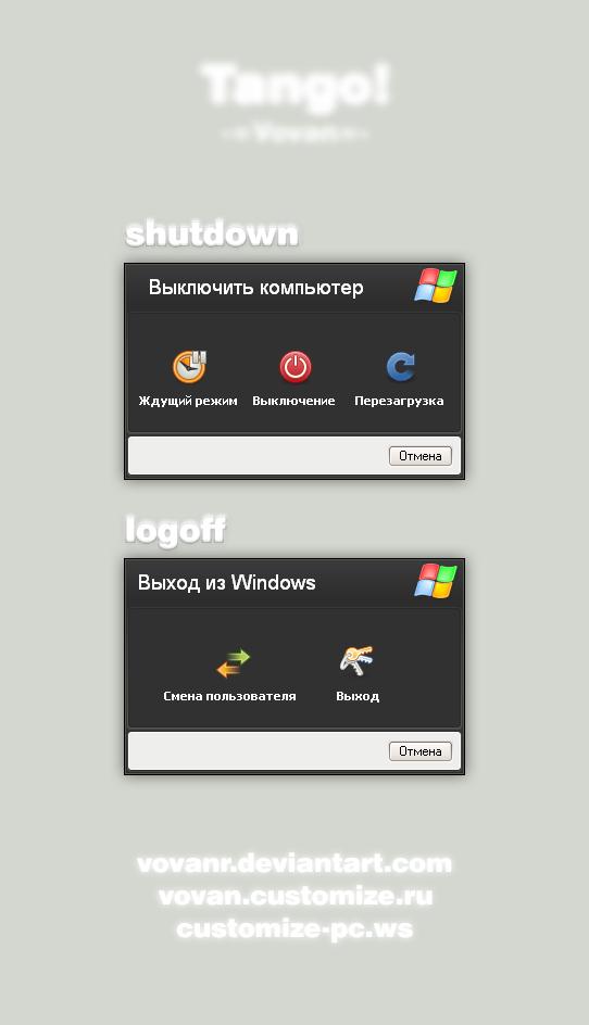Tango_XP_Shutdown-LogOff