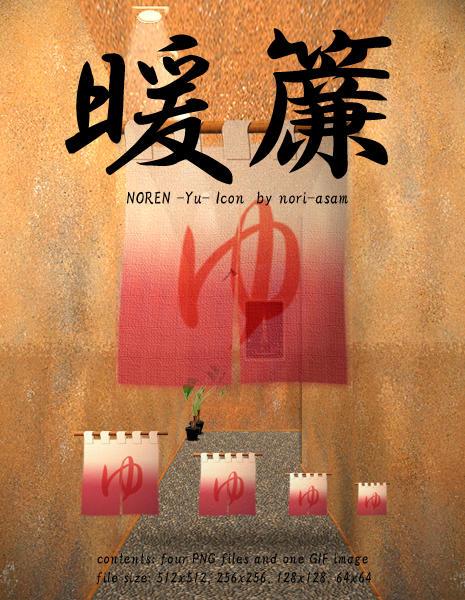 NOREN -Yu- ICONS by nori-asam