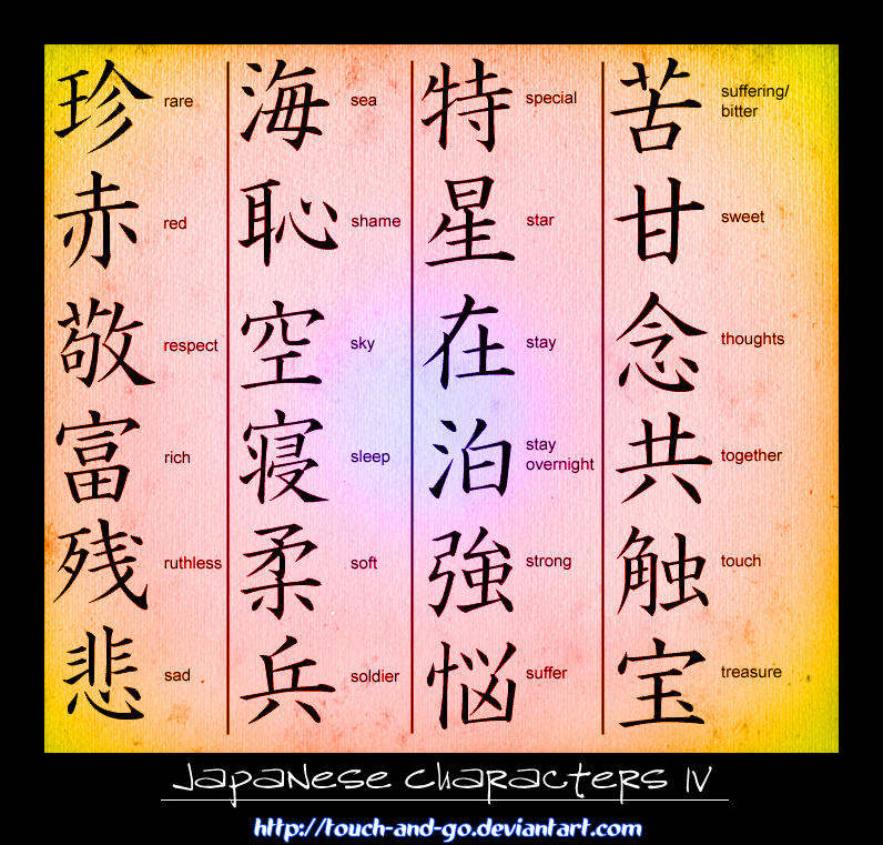 Japanese Characters Iv By Touch And Go On Deviantart