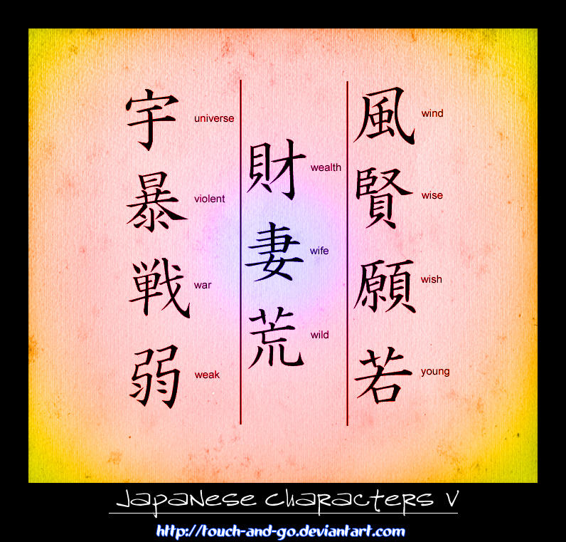 Japanese Characters V By Touch And Go On Deviantart