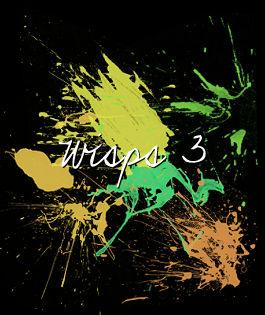 Wisps 03