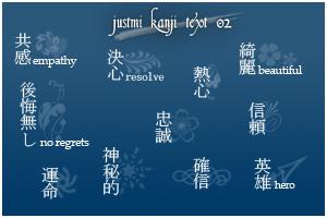 Kanji Textbrush 02 by mimitnt