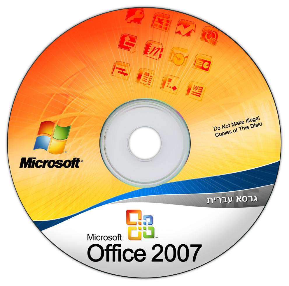 Microsoft Office 2007 Cd Psd By Eweiss On Deviantart
