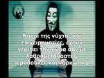 Anonymous - Second Message To Greece