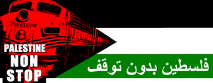 Palestine Non-Stop Icon+Banner for Facebook