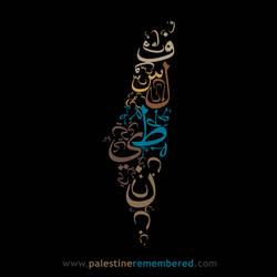 Palestine typo by sherif-shaaban