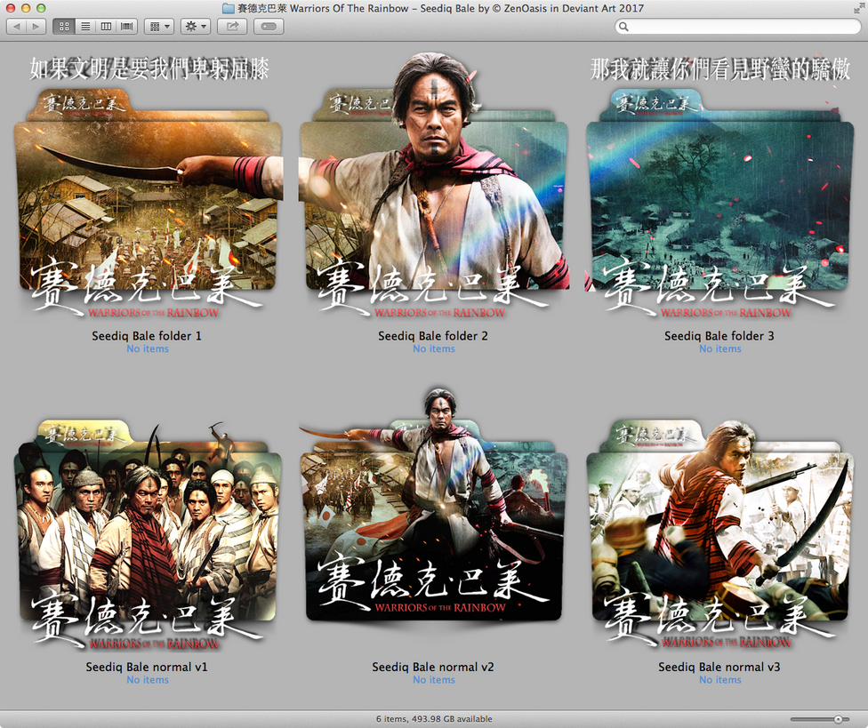 Warriors Of The Rainbow (Taiwanese) Movie Folder By