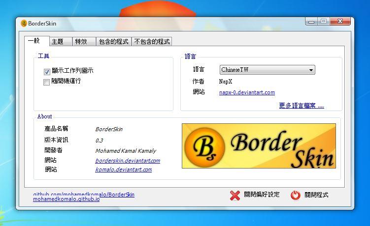 ChineseT lang file for BorderSkin 0.3