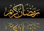 Ramadan islam calligraphie