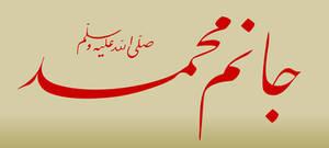 Canim Muhammed