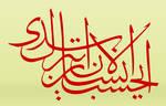 ottomans calligraphy 2