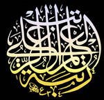 ottomans calligraphy 3