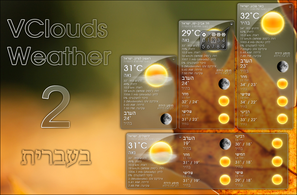 VClouds Weather 2 Hebrew by VClouds