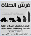 Salate Islamic Brushes
