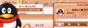QQ2009 New Icon
