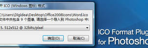ICO Plugin for Photoshop