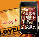 Shakugan no SHANA for iPhone