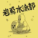 Free! Iwatobi Swim Club Shirt Logo