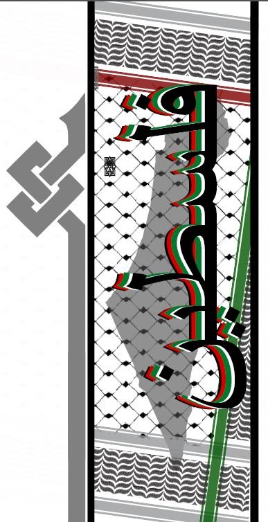 Palestine Soccer Jersey Ver5 by Muhummed