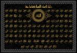 Allah names free clear vectors