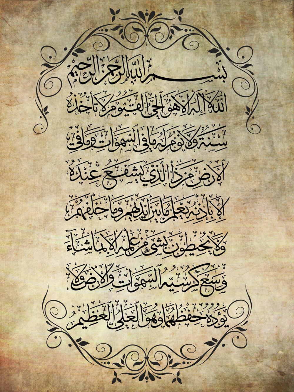 Ayat Al Koussi Free Vectors By Shaheeed On Deviantart