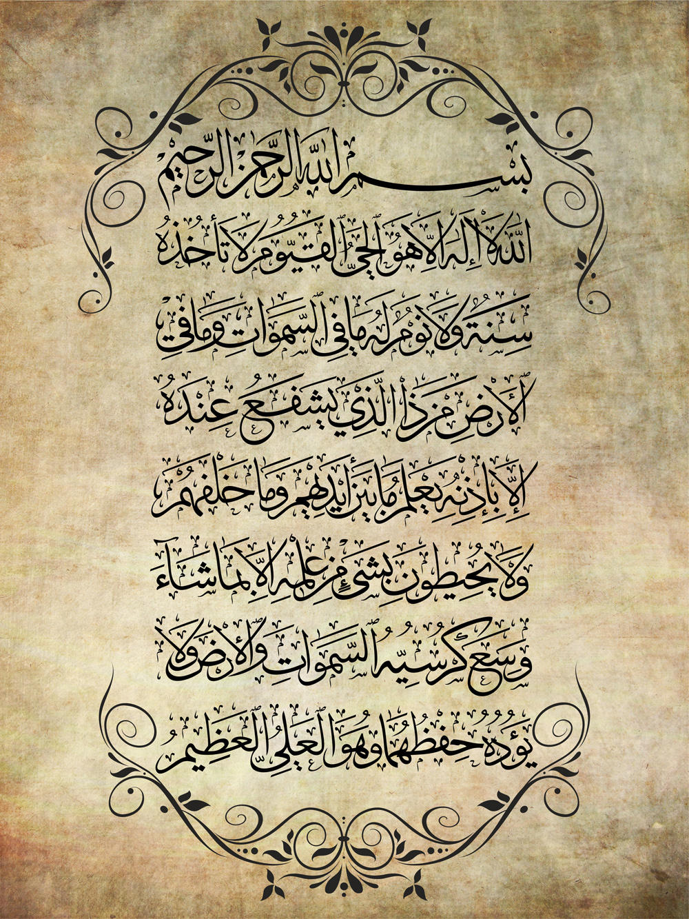 Ayat al koussi free vectors by shaheeed on deviantart Calligraphy ayat